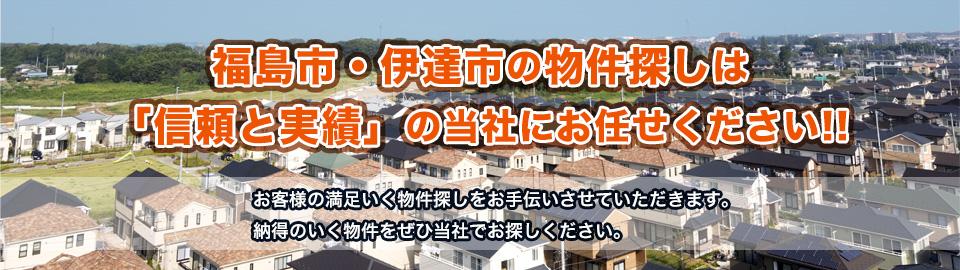 福島市の不動産情報 株式会社サンエスビル管理